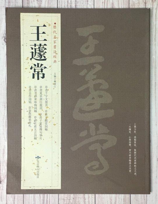 正大筆莊~『歷代名家書法經典 王遽常』字帖 書法 北京燕山出版