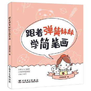 2【素描 線描】跟著彈簧妹妹學簡筆劃(...