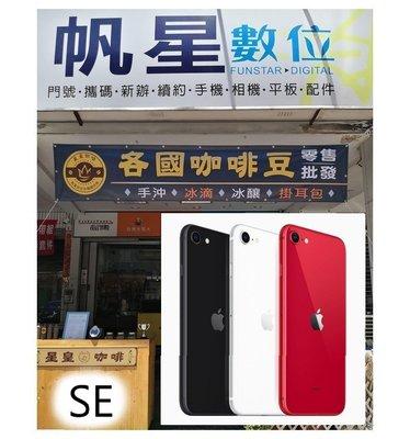 Apple iPhone SE 256G 2020年式 SE2 ❤️帆星數位&星皇咖啡❤️