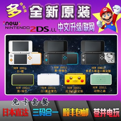 {格倫雅數碼} 任天堂2DS new2dsll 新2dsll 主機 日版游戲機掌機 免 現貨免運