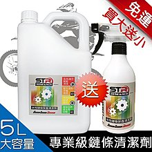 【5L大容量補充瓶】買大送小再免運►STR►PROWASH水性鏈條清潔劑【重機/檔車/電動車】輕鬆去除髒汙►不傷油封