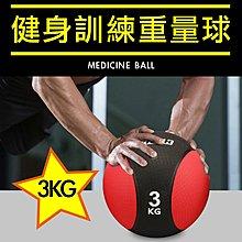 【Fitek健身網】3KG健身藥球⭐️橡膠彈力球⭐️3公斤瑜珈健身球✨重力球✨壁球✨牆球✨核心運動⭐️重量訓練