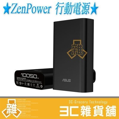 【3C雜貨鋪】ASUS ZenPower 3.75V/10050mAh 行動電源 隨身電源 原廠 電池 隨身電池 USB