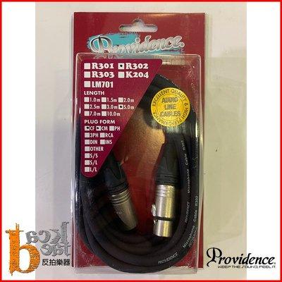 [反拍樂器] Providence R302 CF CM XLR 5M 麥克風 導線 公司貨 免運費