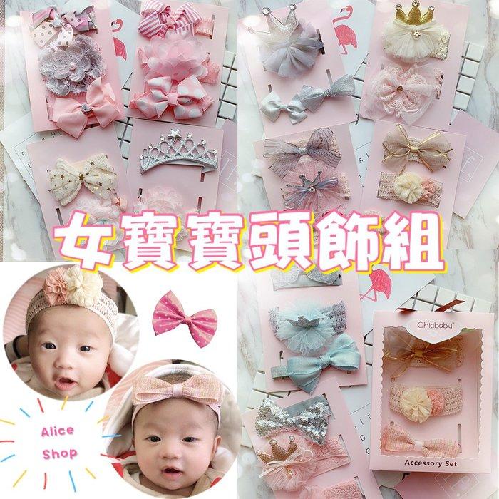 Alice Shop【現貨】韓chicbaby 嬰兒髮飾 女寶寶髮帶 新生頭飾 花朵蝴蝶結皇冠 寶寶攝影 彌月