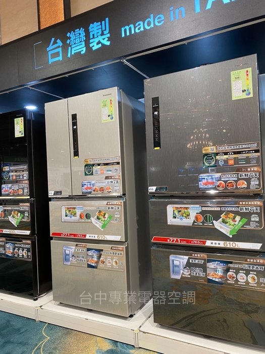 【議價最便宜】【台中彰化‧貨到付款】*Panasonic 國際 變頻四門冰箱610L【NR-D611XV-L】