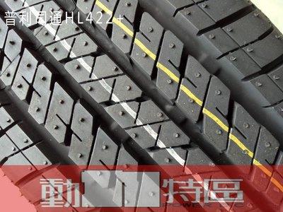動力特區 普利司通HL422+輪胎  225/60R16 225/60/16