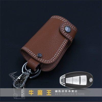 [ 牛魔王 鑰匙皮套 ]CROSSOVER SWIFT SX4  Ignis Baleno 鈴木晶片鑰匙皮套 智能鑰匙包