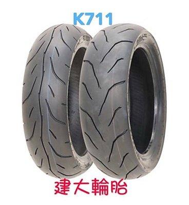 【阿齊】KENDA 建大輪胎 K711 130/70-13 13吋 鱷魚王 半熱熔 運動性能胎 130 70 13