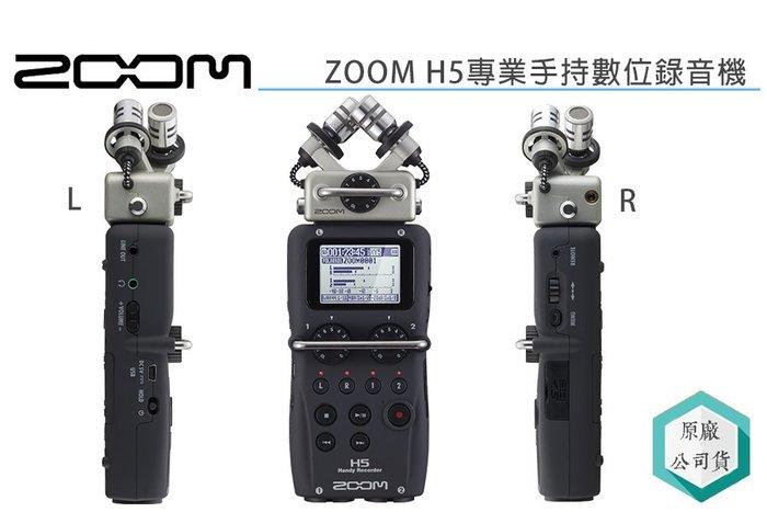 《視冠高雄》ZOOM H5 可換麥克風 手持數位錄音機 24-bit/96 kHz 錄音筆 四軌同錄 正成公司貨