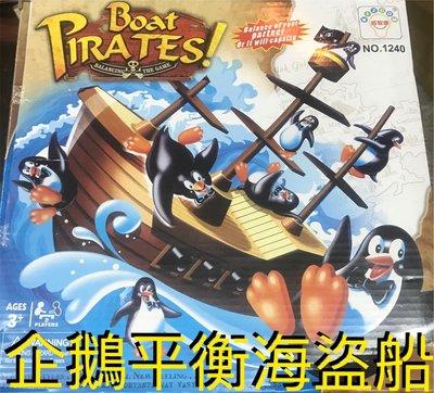 天天出貨 企鵝平衡船 企鵝海盜船 諾亞方舟 桌遊 趣味 多人桌遊 益智遊戲 平衡遊戲 企鵝破冰 雙人對打