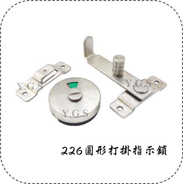 Y.G.S~鎖系列~226白鐵圓形打掛指示鎖 不銹鋼浴廁表示鎖打掛型 (含稅)
