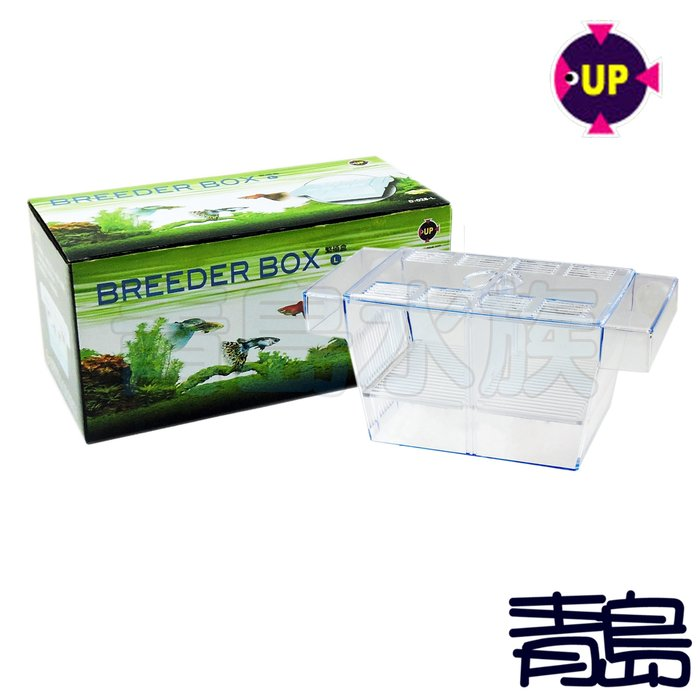 AA。。。青島水族。。。D-028-L 台灣UP雅柏-----繁殖盒、產卵盒、隔離盒、飼育箱=L