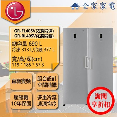 【全家家電】LG冰箱 GR-FL40SV + GR-RL40SV【問享折扣】冷凍+冷藏(一套) 另售 GR-DL88SV