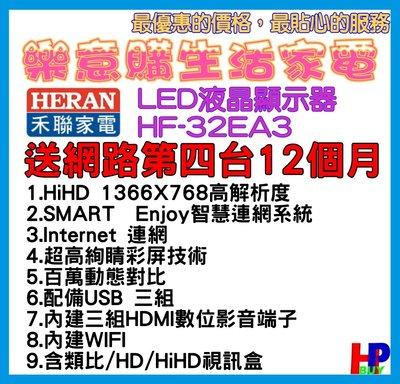 買電視看第四台免費!禾聯電視/32吋電...