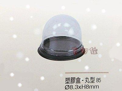 [吉田佳]B51631大丸型塑膠盒,大丸型透明盒,20入/包