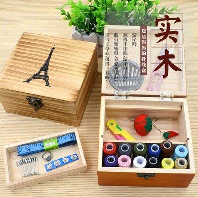 針線盒套裝家用針線包工具實木收納盒手縫線縫衣線手工木質