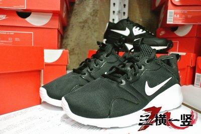三橫一竖 NIKE KAISHI 2.0 ROSHE FLYKNIT MAX FREE LUNAR 1 黑白 休閒男女鞋