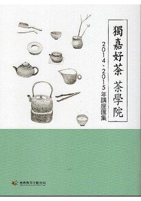 (好書推薦) 吳芳銘總編輯-獨嘉好茶 茶學院:2014、2015年講座匯集