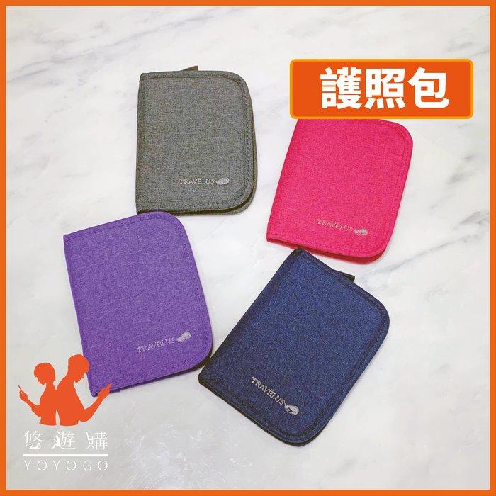 悠遊購 多功能 防水 證件 護照 夾 收納包 短版 時尚 萬用 護照套 旅遊周邊 旅行包【Y9926】