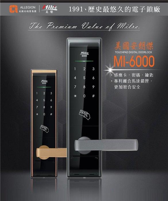 【東星市】韓國美樂Milre電子鎖MI-6000YS 感應卡 密碼 鑰匙 電子鎖