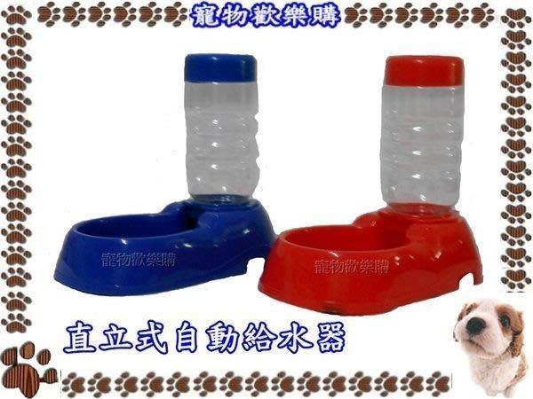 【寵物歡樂購】直立式寵物自動給水器/飲水器/水盒 水瓶容量: 500ml 《可超取》
