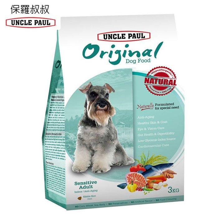 《 保羅叔叔田園生機狗食 》 低敏成犬 (3kg)