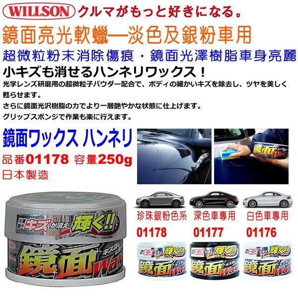 和霆車部品中和館—日本Willson威爾森 日本製造車體美顏鏡面亮光軟蠟 消除傷痕車身亮麗 淡色及銀粉車用 01178