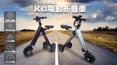 【趣嘢】【2019年最強的代步神器】全新改版 K8 電動折疊車 鋁合金車身 8吋充氣胎 五秒收納  【A0093】