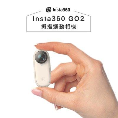 【eYe攝影】全新 Insta360 GO 2 僅20克 最輕巧第一人稱相機 攝影機 防水 防震 移動延遲 慢動作