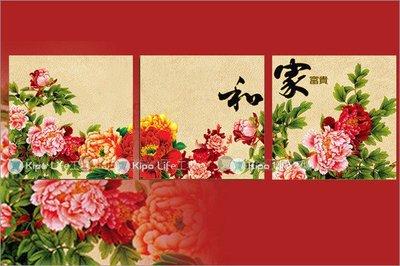 KIPO-橫三聯式 中國風 花開富貴  牡丹 富貴 家和富貴  無框畫    FFB048002A