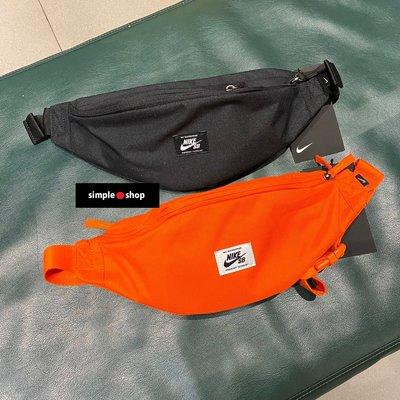 【Simple Shop】NIKE SB 側背包 運動腰包 斜肩包 黑 BA6445-010 橘 BA6445-891