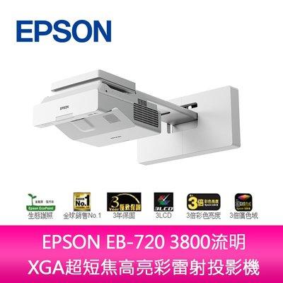 【妮可3C】EPSON EB-720 3800流明XGA超短焦高亮彩雷射投影機 上網登錄享三年保固