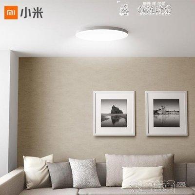 吸頂燈簡約小米米家LED吸頂燈智慧簡約現代臥室客廳過道陽臺燈具 LX