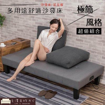 沙發床 哈皮貓抓皮懶人床(含插座、不含抱枕) 免運費