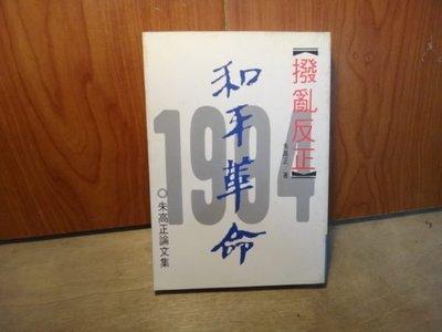 【愛悅二手書坊 15-30】和平革命1994-撥亂反正 朱高正 作者 歐洲文教基金會
