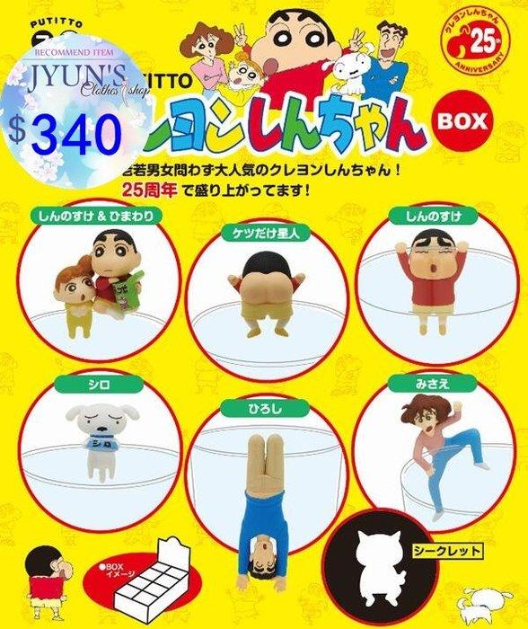 日本動漫蠟筆小新野原新之助杯公仔杯緣裝飾擺件杯口扭蛋公仔擺件 1款 預購JYUN'S