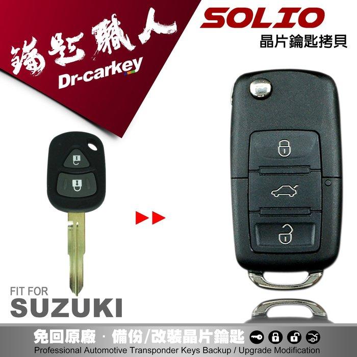 【汽車鑰匙職人】鈴木汽車 SUZUKI SOLIO遙控器摺疊鑰匙 改裝鑰匙 升級鑰匙