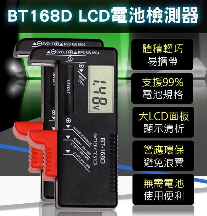 ~傻瓜 ~ BT~168D  LCD電池檢測器 液晶 水銀電池 3號AA 4號AAA 9V