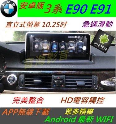 安卓版 BMW e90 e93 e92 e91 音響 專用機 汽車音響 Android 倒車影像 數電 導航 usb