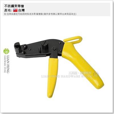 【工具屋】*含稅* 不銹鋼束帶槍 AS-2001 含裁切功能 金屬束帶槍 束帶工具 束帶使用最大寬度10mm 台灣製