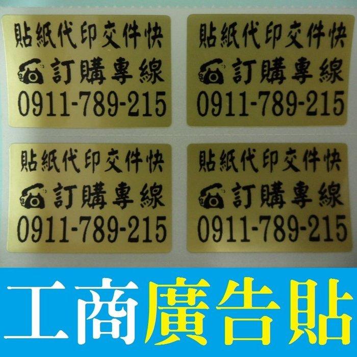3020金龍300張180元台北高雄印貼紙工商貼紙廣告貼紙姓名貼紙TTP-345條碼機貼紙機標籤機印外送電話貼紙口味貼紙