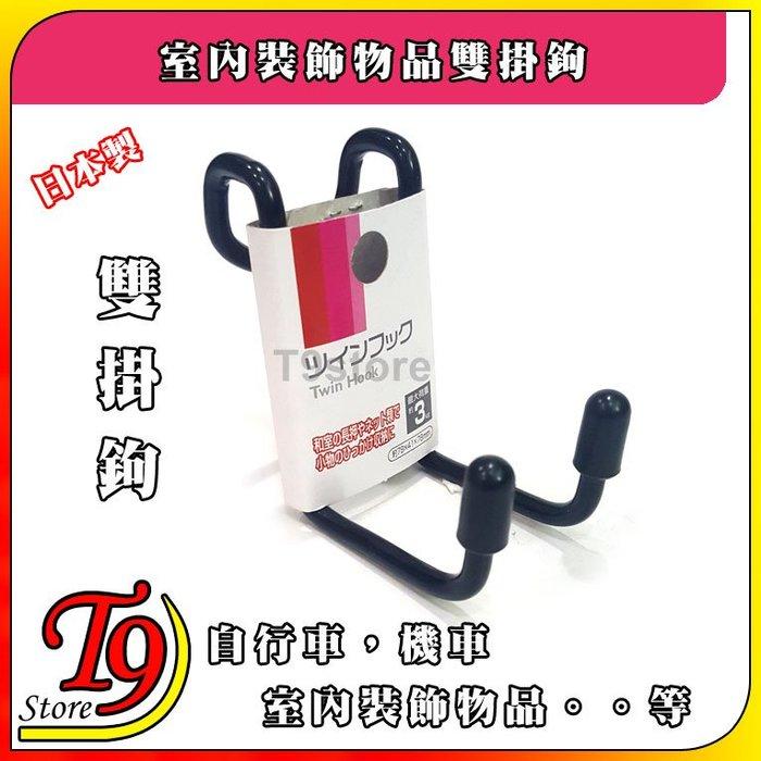 【T9store】日本製 室內裝飾物品雙掛鉤