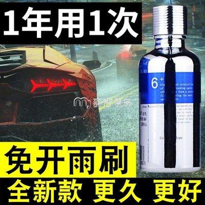 汽車防雨劑秒速汽車擋風玻璃雨敵鍍晶後視鏡防雨劑車用撥水劑鍍膜劑驅水