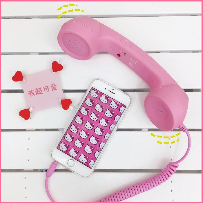 [少女心噴發] 粉色復古電話手機話聽筒 療癒系可調節音量 網紅款 遊戲玩具 交換/創意禮物 惡搞愚人節整人