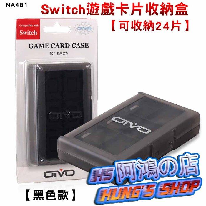 阿鴻の店-【全新現貨】OIVO 任天堂 Switch 24片裝 透黑卡匣收納盒 卡片盒 遊戲卡盒 收納盒 [NA481]