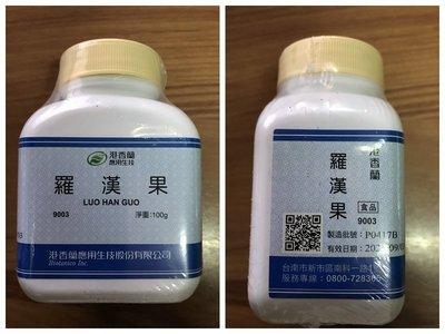 港香蘭 羅漢果粉末100g/罐