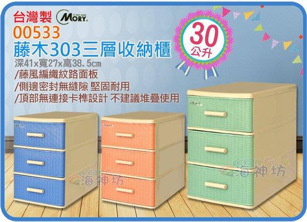 海神坊=台灣製 MORY 00533 藤木303三層收納櫃 三層櫃 抽屜整理箱 文件置物櫃30L 12入3750元免運