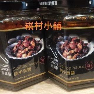 澎湖名產 ~ 鼎豐藏純干貝醬250g  限量優惠3瓶 優惠$990免運費