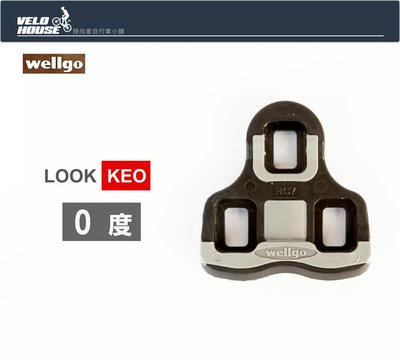 【飛輪單車】wellgo RC-7C 鞋底板(0度)LOOK new mechanism踏板系統[03006507]